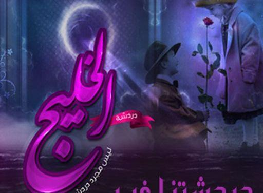 شات الخليج دردشة عربية غرف شات كتابي