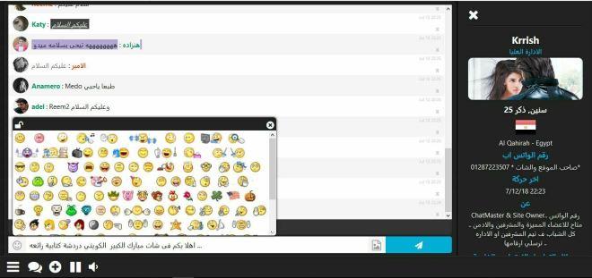 غرف شات مبارك الكبير - شات كويتي ، دردشة كتابية 2