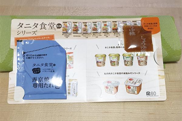 タニタ食堂®監修 西京焼き定食