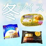 冬に食べたいクリーミーアイス3選!①