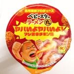 出川哲朗プロデュースのラーメン丸「ヤバいよ!ヤバいよ!マジ激辛チキン味」