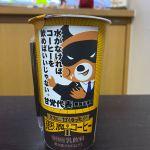 【ローソン限定】甘党のためのコーヒー!?悪魔のコーヒー飲んでみた!
