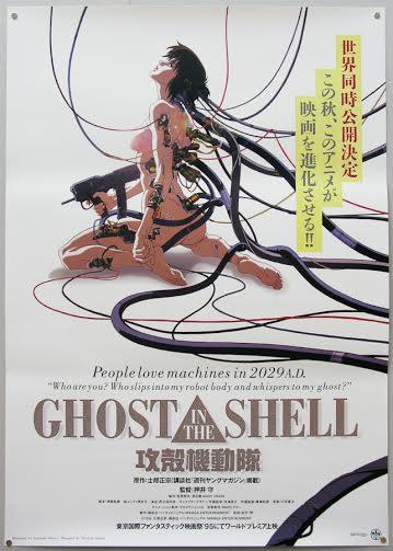 ghostinshell