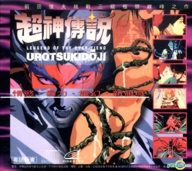 urotsukidoji (1)