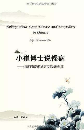 Talking about Lyme Disease and Morgellons in Chinese (Chinese Edition)