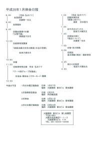 20160114_ページ_3