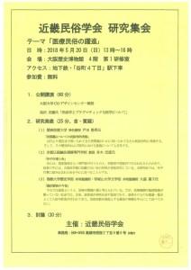 近畿民俗学会