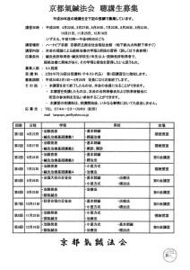 京都氣鍼法会