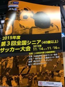 第3回全国シニアサッカー大会