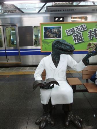 福井恐竜王国