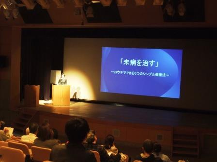 2016年 京都府鍼灸師会・公開講座