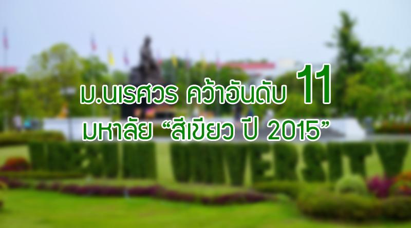 """ม.นเรศวร คว้าอันดับ 11 มหาลัย """"สีเขียว ปี 2015"""""""