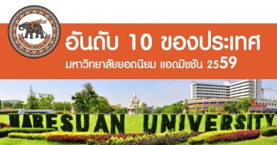 มหาวิทยาลัยยอดนิยม แอดมิชชัน 2559