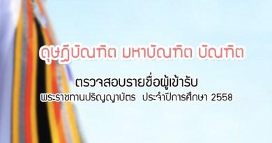 ตรวจสอบรายชื่อผู้เข้ารับพระราชทานปริญญาบัตร ปีการศึกษา 2558