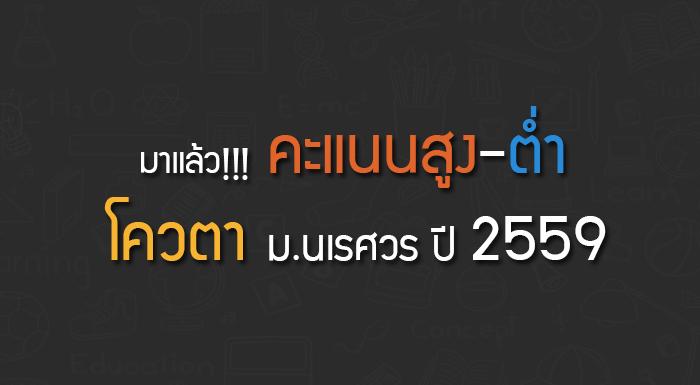 คะแนนสูง-ต่ำ ระบบรับตรง(โควตา) ปี 2559
