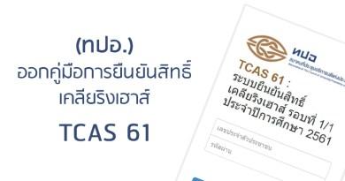 (ทปอ.) ออกคู่มือการยืนยันสิทธิ์ เคลียริงเฮาส์ TCAS 61