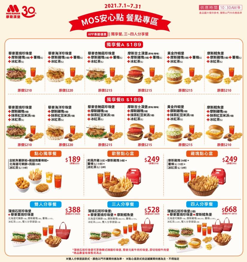 MOS BURGER 摩斯漢堡 》MOS安心點 餐點外帶外送更安心!MOS Order APP專屬優惠~獨享餐、三~四人分享餐【2021/7/31 止】