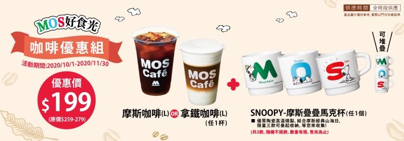 MOS BURGER 摩斯漢堡 咖啡優惠組 【2020/11/30 止】