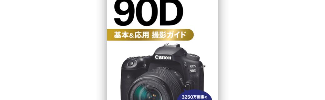 今すぐ使えるかんたんminiCanon EOS 90D基本&応用 撮影ガイド