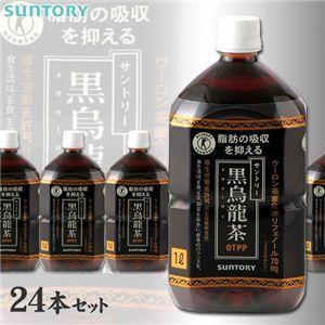 SUNTORY 黒烏龍茶 1リットル24本セット【特定保健用食品】