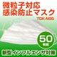 【新型インフルエンザ対策】3層マスク TDK-N95 50枚セット