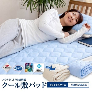 2010年版☆アウトラスト(R) 快適・快眠 クール敷パッド セミダブルサイズ ブルー
