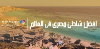 افضل شاطئ مصرى فى العالم