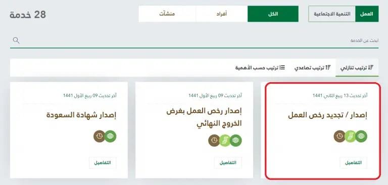 الاستعلام عن رخصة العمل عبر موقع وزارة الموارد البشرية موسوعتي