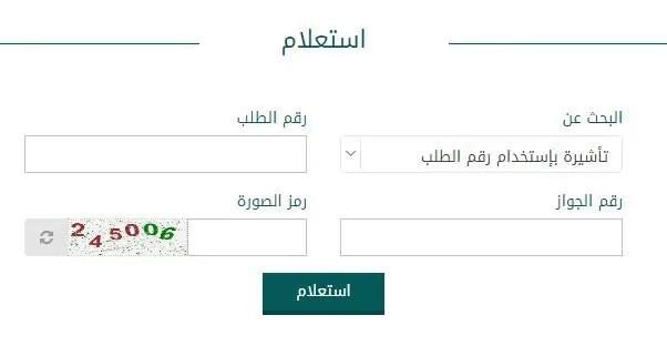 بحث عن تاشيرة باستخدام رقم الطلب