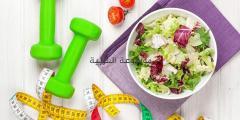 التمارين الرياضيه وإنقاص الوزن
