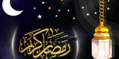 بطاقات دعوية للصائم و البرنامج المقترح قبل الفجربشهر رمضان