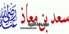 سعد بن معاذ الصحابي الجليل الذي اهتز عرش الرحمن لوفاته