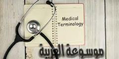 مقالة عن المصطلحات الطبية باالعربية والانجليزية