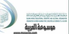 """محتويات مكتبة الملك فهد الوطنية الثمينة فى """"بيت الإيسيسكو الرقمى"""""""