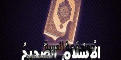 بحث عن مفهوم الإسلام الصحيح