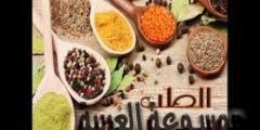 بحث عن ماهو الطب البديل او الطب الاصيل