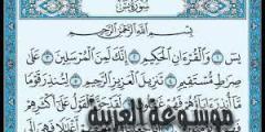 أهمية فضل سورة يس وأسرارها الروحانية