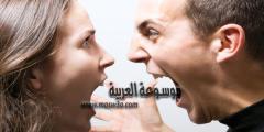 كيفية أمتصاص غضب الآخرين