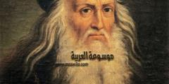 ليوناردو دافينشي رسام ومخترع