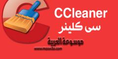 تحميل برنامج سى كلنير Download CCleaner 2020 أخر أصدار
