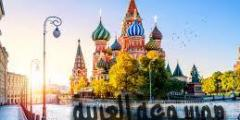 أهم الوجهات السياحية في روسيا