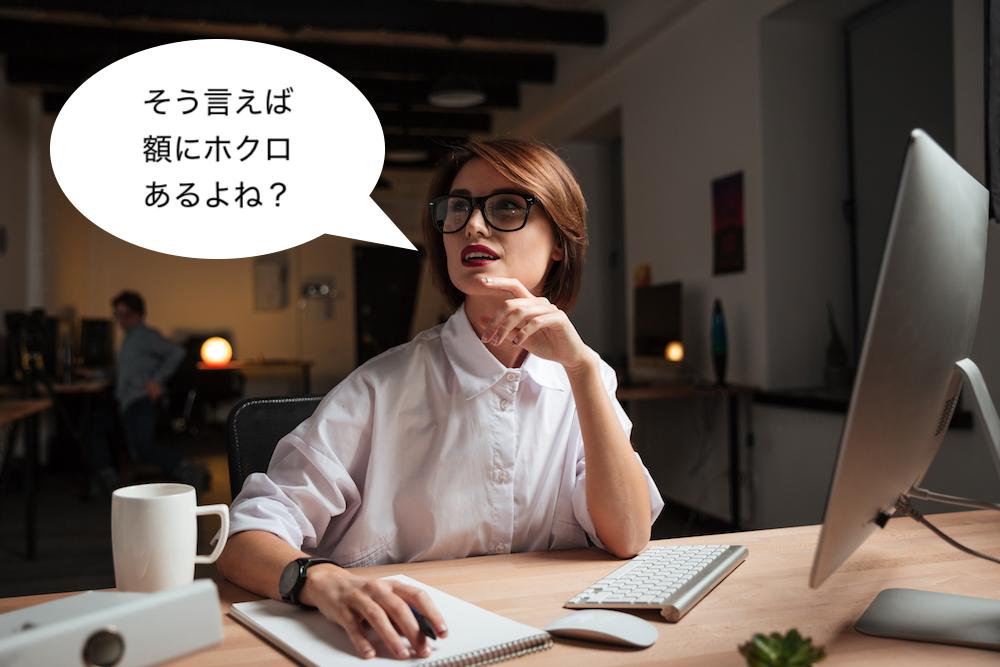 【ほくろ占い】おでこ(額)のホクロ6種類で性格や結婚運がわかる!