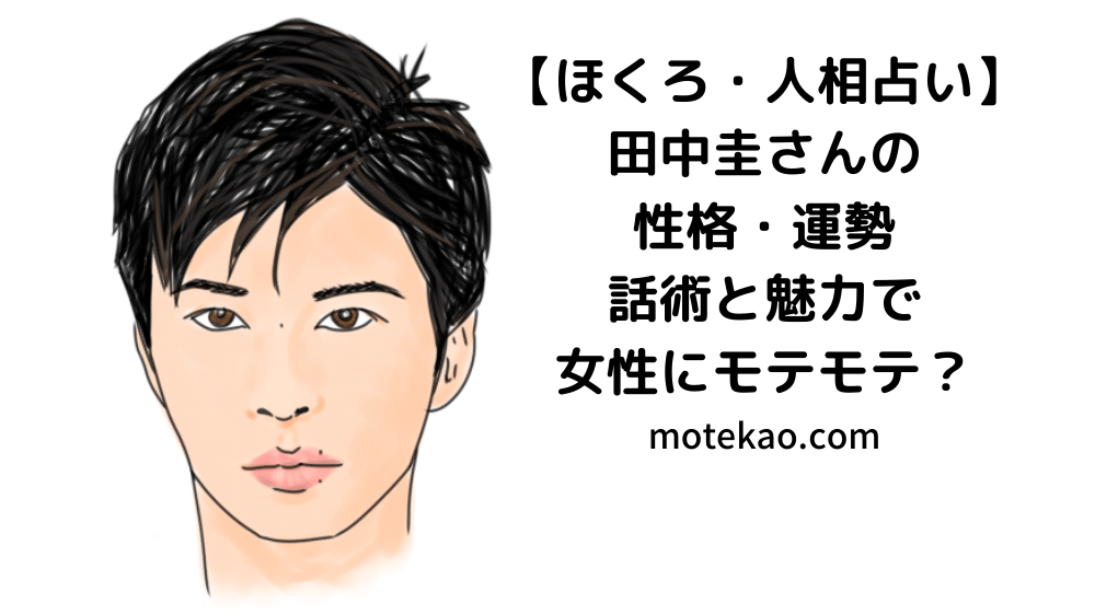【ほくろ・人相占い】田中圭さんの性格・運勢、話術と魅力で女性にモテモテ?
