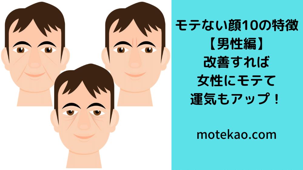 【男性】モテない顔10の特徴、改善すれば女性にモテて運気もアップ!