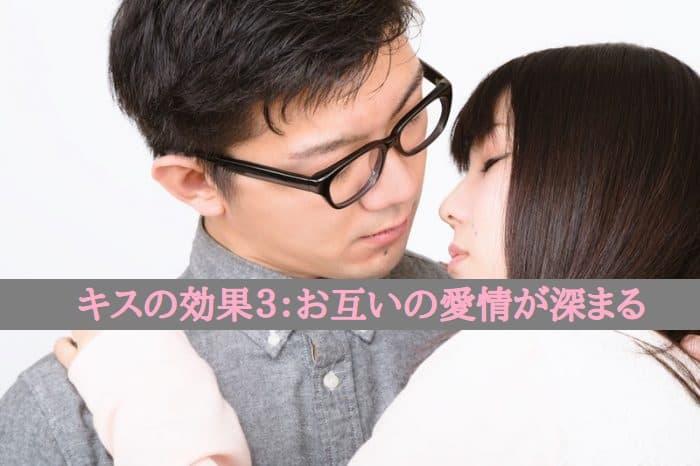 キスの効果3:お互いの愛情が深まる