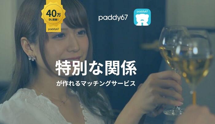 パパ活で評判のアプリ・サイト⑤paddy67(パディロクナナ)