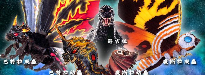 蝶龍魔斯拉 vs 哥吉拉|vs- 蝶龍魔斯拉 vs 哥吉拉|vs - 快熱資訊 - 走進時代