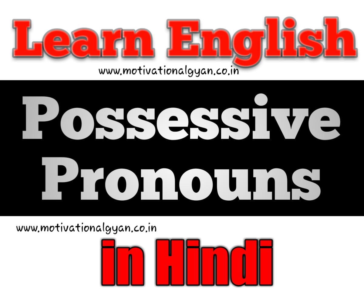 Possessive Pronouns In Hindi