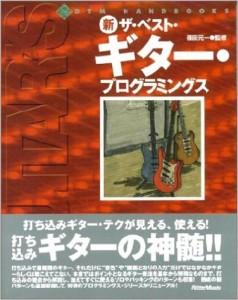 新ザ・ベスト・ギター・プログラミングス