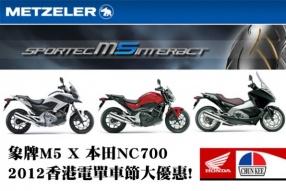 象牌M5 X 本田NC700 - 2012香港電單車節大優惠!